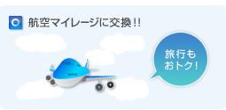 電子マネー・航空マイレージに交換!!